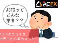 acfxkuchikomiicach