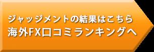 海外FX口コミランキングボタン