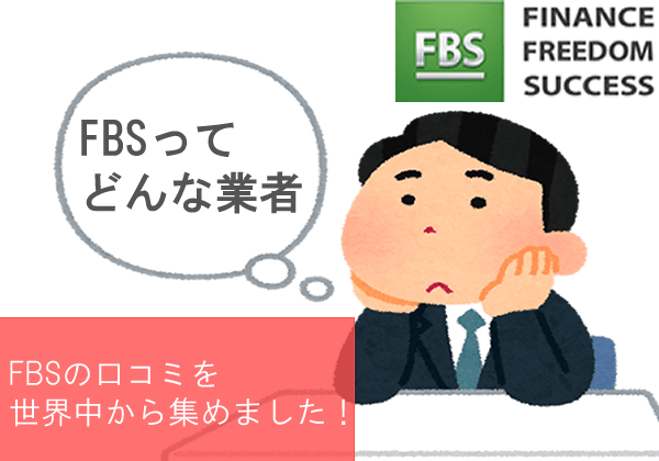 Fbs forex peace army