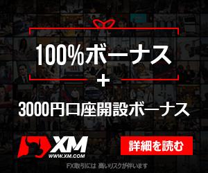 XMの100%ボーナス