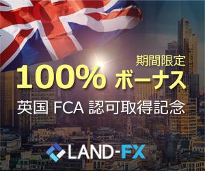 LANDFXの100%ボーナス