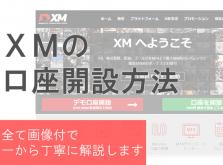 XMアイキャッチ画像