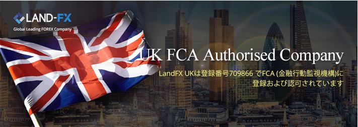 イギリスFCAライセンス取得