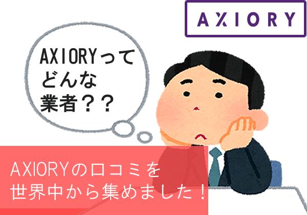 AXIORY口コミアイキャッチ
