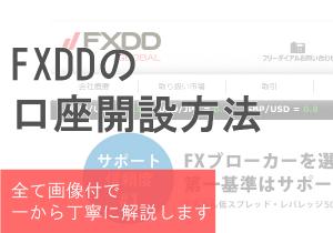 FXDDアイキャッチ画像