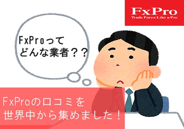 FxPro口コミアイキャッチ