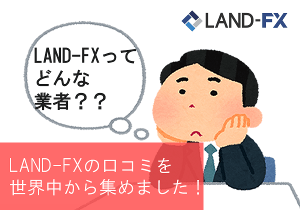 LAND-FX口コミアイキャッチ