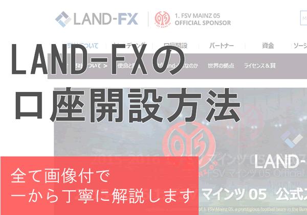 LANDFXアイキャッチ画像