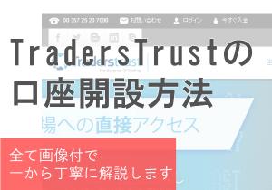 TradersTrustアイキャッチ画像