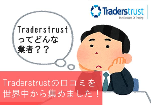 Traderstrust口コミアイキャッチ