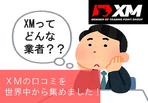 XM口コミアイキャッチ