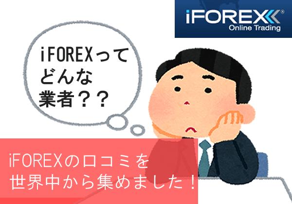 iFOREX口コミアイキャッチ