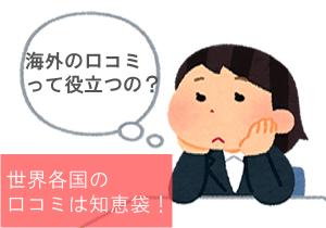 ichachkuchikomi.pngpre