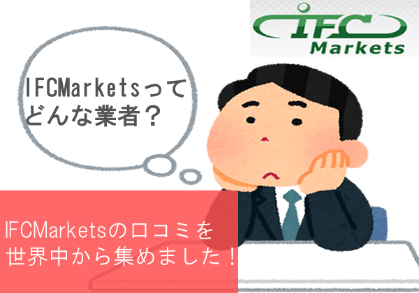 IFCMarketskuchikomi