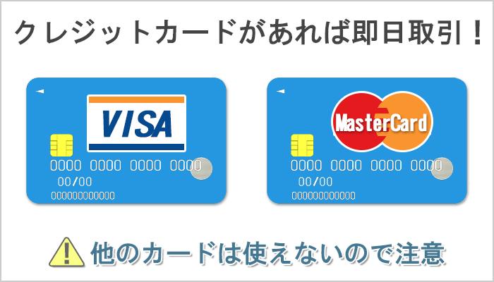 クレジットカードがあれば即日入金で取引できる