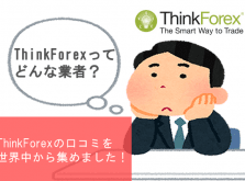 thinkforexkuchiomi