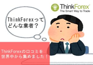 thinkforexkuchiomi