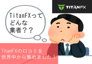 TitanFX口コミアイキャッチ