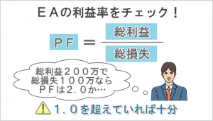 ea-how-to-choice-3