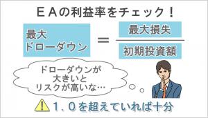 ea-how-to-choice-4