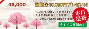 gem bonus4