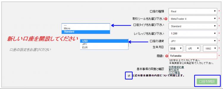 openaccountMT4