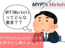 myfxmarketskuchikomiicach