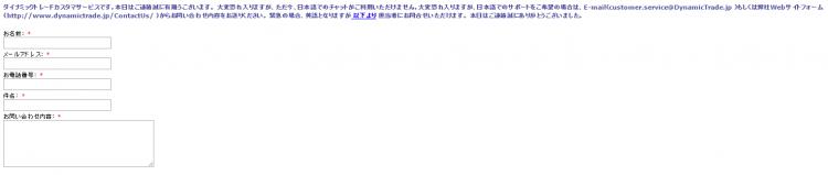 Dynamic Trade 日本語ライブチャット画面