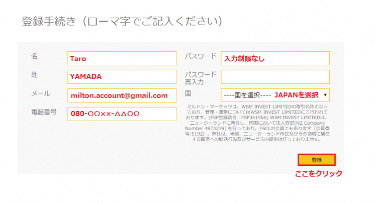 簡易登録の入力画面