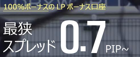 LANDFXのLPボーナス口座のイメージ画像