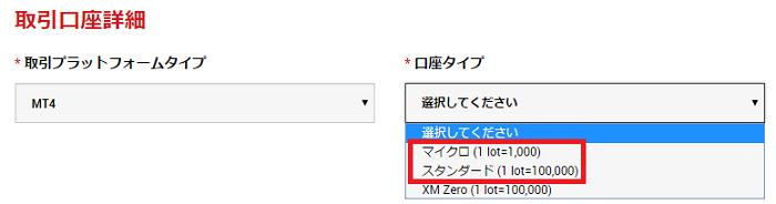 XMの口座タイプ選択画面