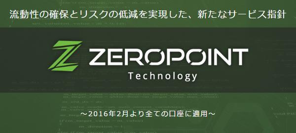 TitanFXのZEROPOINT