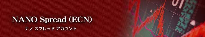 ナノスプレッド口座のイメージ