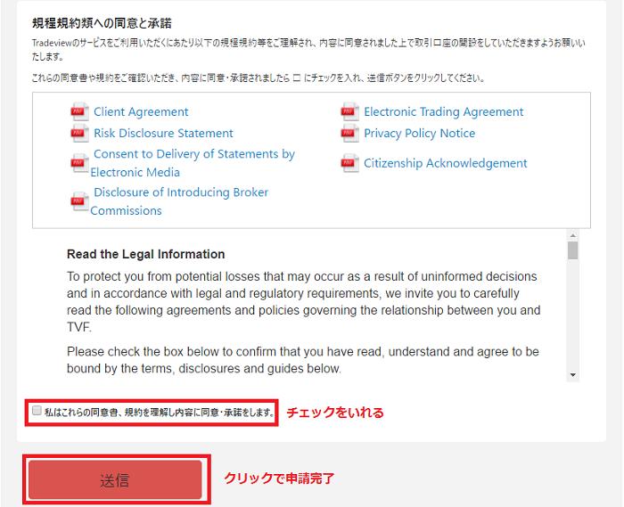 Tradeviewの口座開設フォームで利用規約に同意して情報を送信