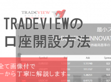 tradeview-account-1