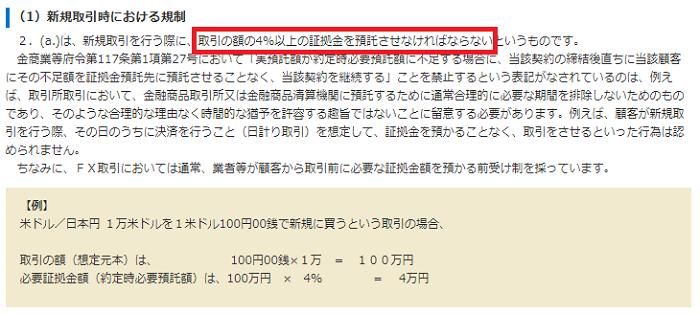 日本の金融庁に登録するには最大25倍までのレバレッジ規制をのまないといけない
