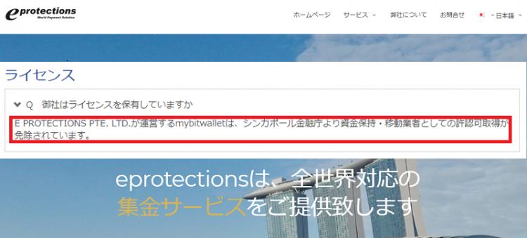 mybitwalletの運営元会社はイープロテクションズでライセンスも取得している