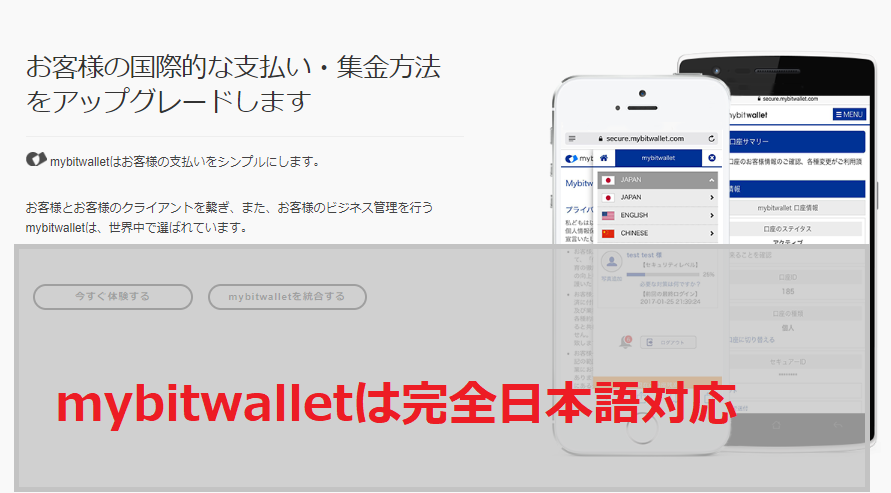 mybitwalletは完全日本語対応