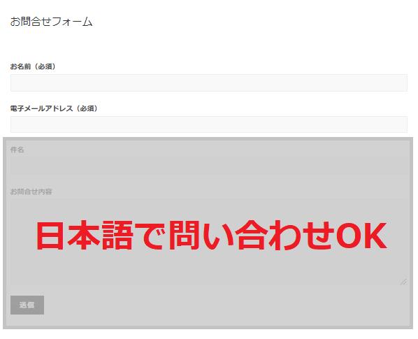 mybitwalltは日本語の問い合わせに対応