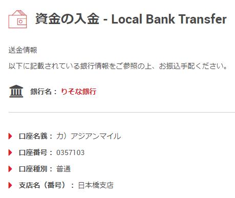 AsianCoin(りそな銀行)の振り込み先情報