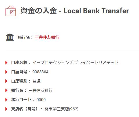 Eprotection(三井住友銀行)の振り込み先情報