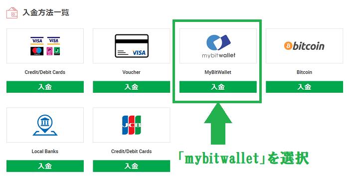 入金方法一覧で「mybitwallet」を選択
