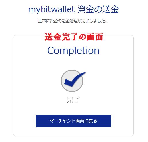 mybitwalletの資金送金完了画面