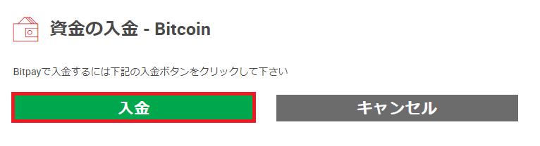 「入金」をクリックしてビットコインの送金情報を表示