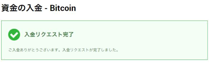 XMのビットコイン入金完了画面