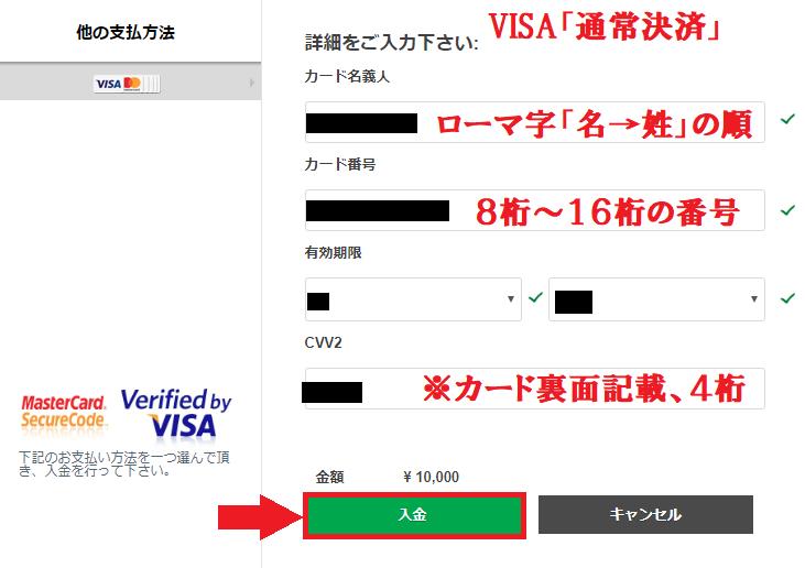 VISAカード(通常決済)の入力画面