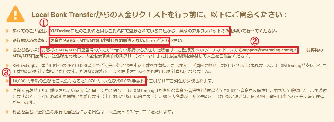 Eprotection(三井住友銀行)に振り込む際の注意事項