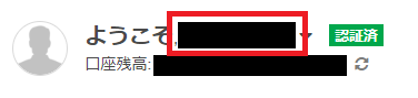 XMの登録名確認箇所
