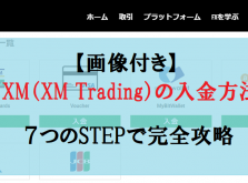 XMの入金方法まとめ【画像付き】
