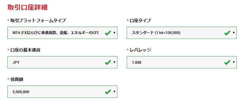 XMのデモ口座開設フォームの取引口座詳細を選択して決める